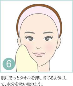 6.肌にそっとタオルを押し当てるようにして、水分を吸い取ります。