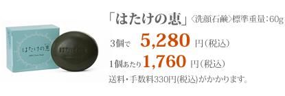 3個で 5,670 円(消費税込)