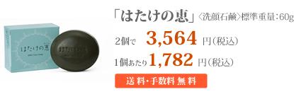 2個で 3,780 円(消費税込)