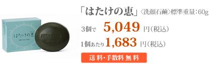 3個で 5,355 円(消費税込)