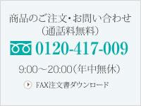 商品のご注文・お問い合わせ (通話料無料)0120-417-009 9:00〜20:00(年中無休)FAX注文書ダウンロード