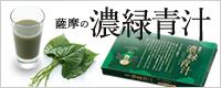 薩摩の濃緑青汁